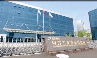 ????????? qinghua Nanjing science center